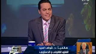 د.شوقى السعيد يكشف مفأجاة حول ترشح الفريق احمد شفيق لــ الإنتخابات الرئاسيه 2018