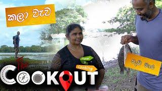 The Cookout | කලා වැව ( 01 - 08 - 2021 ) Thumbnail