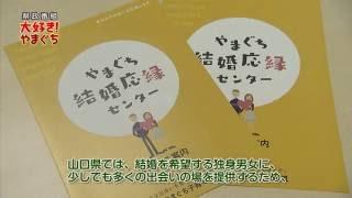 大好き!やまぐち 平成28年5月14日「ご利用ください!やまぐち結婚応縁センター」