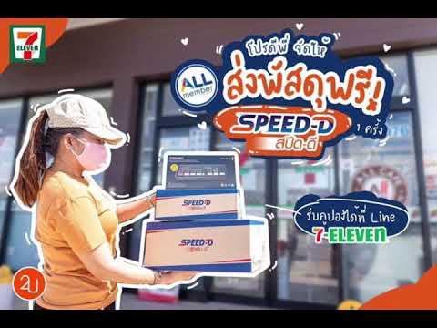 ส่งพัสดุฟรี ที่7 elven SPEED -Dทำยังไง #speed-d #ส่งฟรี