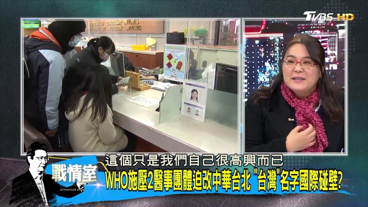 【陳玉珍珍愛金門】換發新護照是自High還是到國際上有實質幫助?