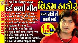 Dard Bharya Geet || Vikram Thakor Special || Gujarati Sad Song ||