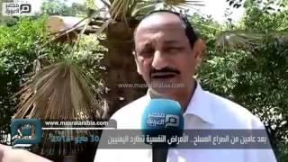 بالفيديو| بعد عامين من الصراع المسلح.. الأمراض النفسية تُطارد اليمنيين