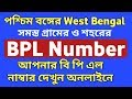 West Bengal BPL List 2019 | BPL Number 2019 | How To Download West Bengal BPL List