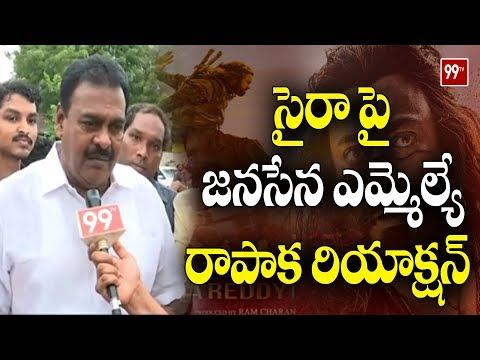 Janasena MLA Rapaka Varaprasad Comments on Mega Star Chiranjeevi Birthday Celebration | 99TV Telugu