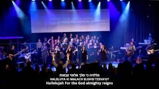 Praise to Our God 5 Concert   Gadol Adonai