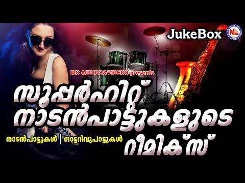 സൂപ്പര്ഹിറ്റ്-നാടന്പാട്ടുകളുടെ-റീമിക്സ്-|-malayalam-nadanpattukal-remix-|-nadanpattukal-remix