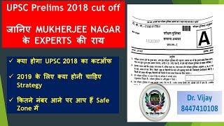 UPSC Prelims 2018 cut off  जानिए MUKHERJEE NAGAR   के EXPERTS की राय