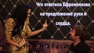 Как было сделано предложение Ефременковой. Анонс