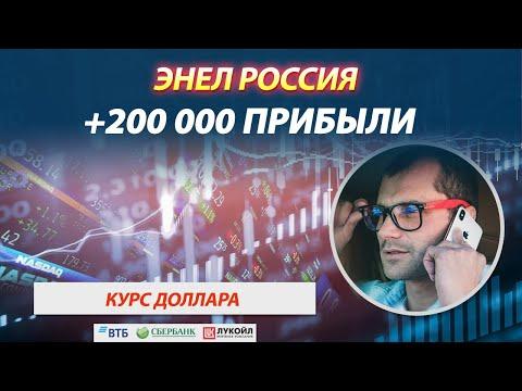 Что делать дальше с Энел Россия? Заработал 200 000 на Московской биржи. Куда  пойдет курс доллара.