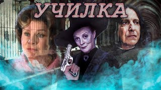 УЧИЛКА || Трейлер By X.Minerva.X