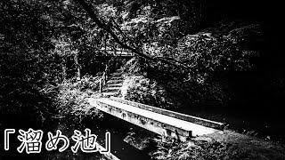 【怖い話・都市伝説・怪談朗読】「溜め池/なおー/エレベーターの上に/etc] thumbnail