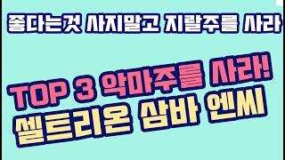 4분기 유망주 공개 3대 악마주를 사라 ! (셀트리온 …