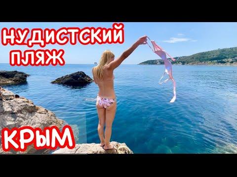 Крым 2021: пришла на НУДИСТСКИЙ пляж в Симеизе СНИМАТЬ корнеротов // Симеиз реконструкция в СЕЗОН