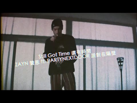 Still Got Time 還有時間  ZAYN 贊恩 ft PARTYNEXTDOOR 中文字幕歌詞