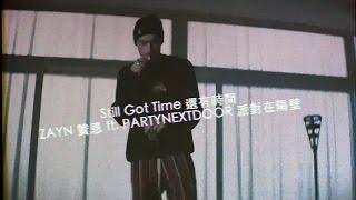 Still Got Time 還有時間 ZAYN 贊恩 ft. PARTYNEXTDOOR 中文字幕/歌詞