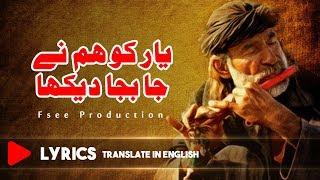 Yaar Ko Humne Ja baja Dekha Lyrics With English | A TRIBUTE TO LEGEND ABIDA PARVEEN