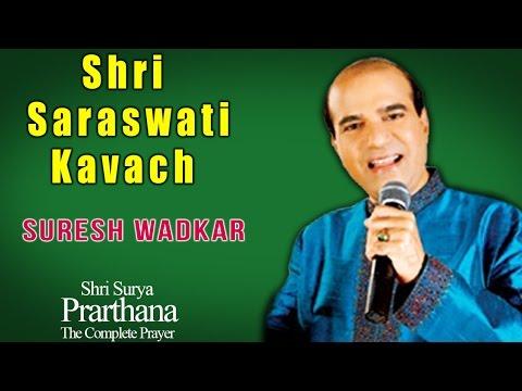 Shri Saraswati Kavach | Suresh Wadkar  | Prarthana Shri Saraswati