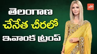 Telangana Govt To Present Handwoven Siddipet Gollabhama Saree to Ivanka Trump | YOYO TV Channel