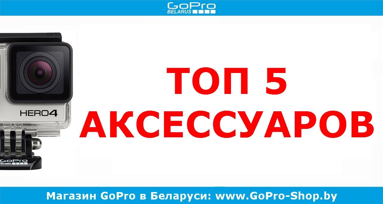 АКСЕССУАРЫ Для GOPRO Из Китая (AliExpress). Обзор, Тест - YouTube