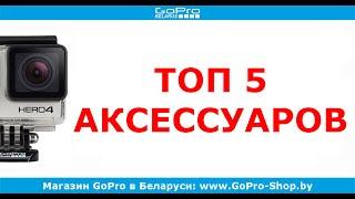 Топ 5 самых необходимых аксессуаров и креплений для GoPro by gopro-shop.by