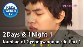 2 Days and 1 Night Season 1 | 1박 2일 시즌 1 - Namhae of Gyeongsangnam-do, part 1