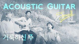 거룩하신 주 - 스캇 브래너 / 워십송 어쿠스틱 기타 배우기 / 스트럼 패턴 / C key (capo3: A Key) / 레위지파