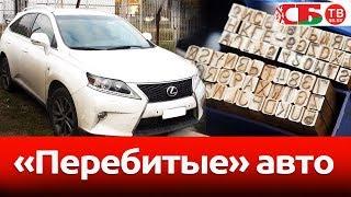 """В Бресте перекрыт канал ввоза """"перебитых"""" авто"""