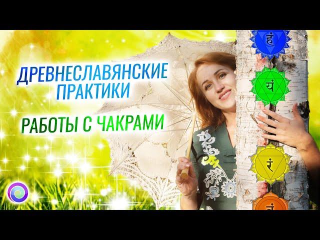 Древнеславянские практики работы с ЧАК-РАми – Светлана-Мария Карра