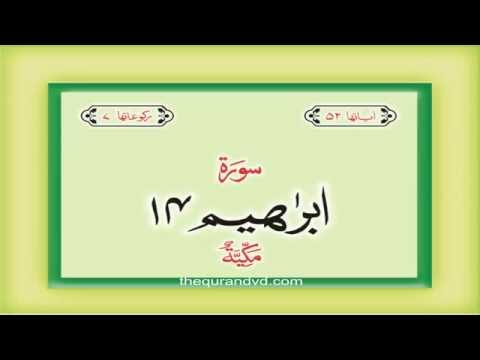14. Surah Ibrahim with audio Urdu Hindi translation Qari Syed Sadaqat Ali