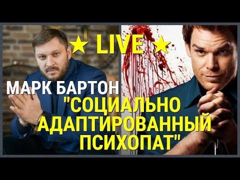 ✔ Социально адаптированный психопат ✔ Марк Бартон ✔ Психолог ★ LIVE ★