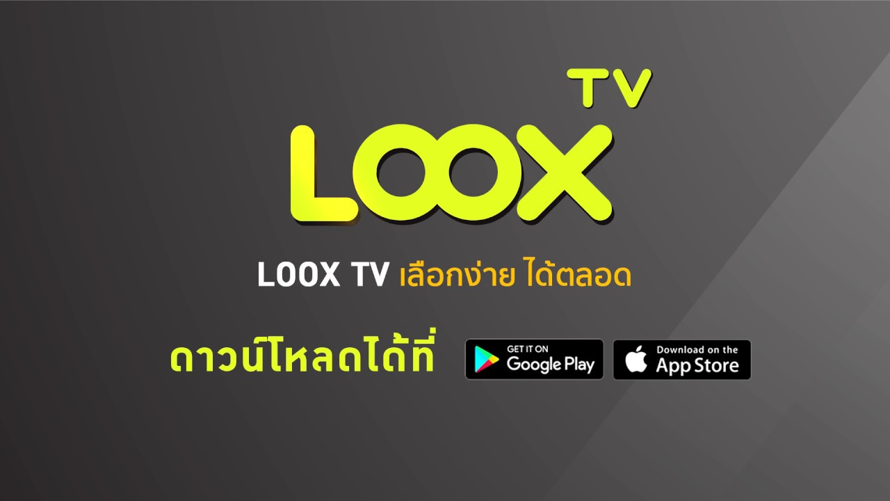 แนะนำแอปดูทีวีตัวใหม่ LOOX TV ดูดีและใช้ง่ายมากๆ ดูได้ทั้งสด