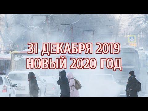 🔴 Синоптики пообещали уральцам 30-градусные морозы в новогоднюю ночь