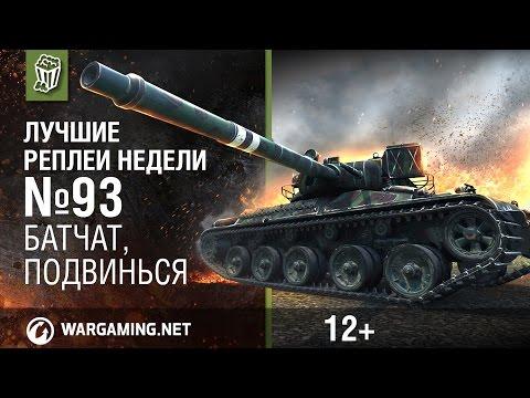 Лучшие Реплеи Недели с Кириллом Орешкиным 93 World of Tanks