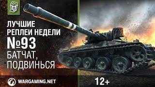 Лучшие Реплеи Недели с Кириллом Орешкиным #93 [World of Tanks]