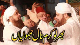 """Bhar Lo Karam Naal Jhooliyan Best  """" Hamd O Naat Milad """" Sarey Parho Darood Electrifying Naat Sharif"""