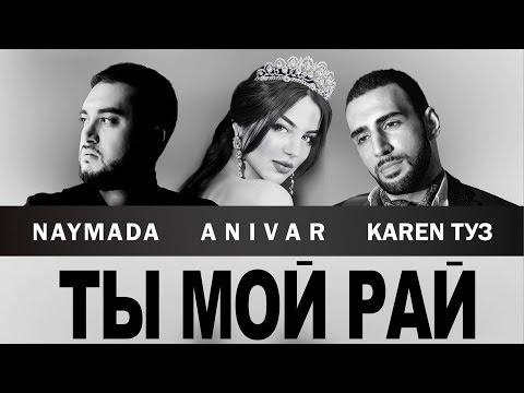 Karen ТУЗ & Anivar & Naymada - Ты Мой Рай (ПРЕМЬЕРА 2017)