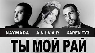 Download Karen ТУЗ & Anivar & Naymada - Ты Мой Рай (ПРЕМЬЕРА 2017) Mp3 and Videos
