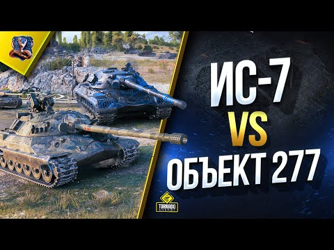 ИС-7 против Объект 277 - Взводный Тест (Юша Feat. 123lgt и MeanMachins)