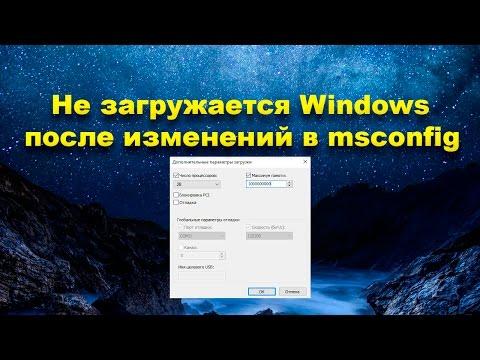 Не загружается Windows после изменений в Msconfig