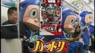 パチンコ 忍者ハットリくん 2009.