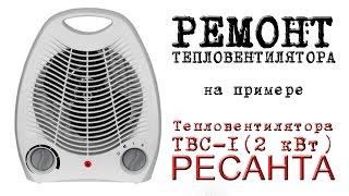 РЕМОНТ, ТЕПЛОВЕНТИЛЯТОРА (Ветродуй) Ресанта