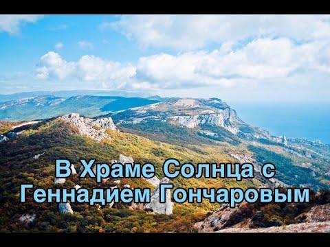 Геннадий Гончаров Места силы в Крыму Храм Солнца 1