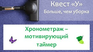 видео Образец заполнения хронометража рабочего времени