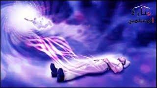 شاهد لحظة خروج الروح من الجسد وكأنك تعيشها في هذه اللحظه .. ستبكي من شدة الخوف