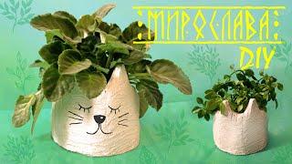 DİY: Кот кашпо из бетона / Эксперимент на дому / Клумба для сада  своими руками / #8