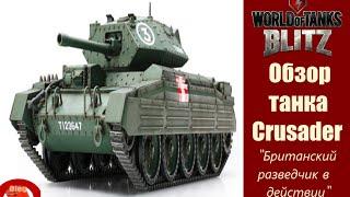 World of Tanks BLITZ - Crusader -