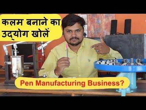 Pen Manufacturing Business कलम बनाने का उद्योग खोलें |Smart Ideas|