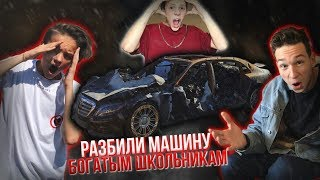 ШКОЛЬНИК АМИР РАЗБИЛ МАШИНУ БОГАТЫМ БРАТЬЯМ! | ПОДАРИЛ ЛЬВА