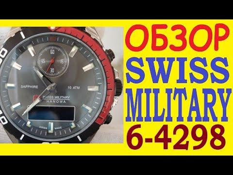 Обзор мужских часов Swiss Military Hanowa 6-4298